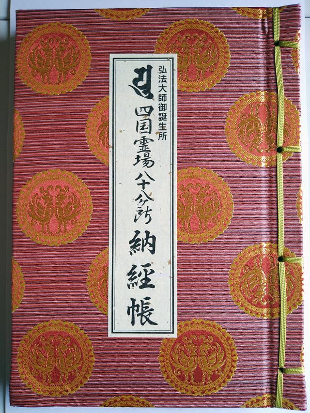 納経帳 赤