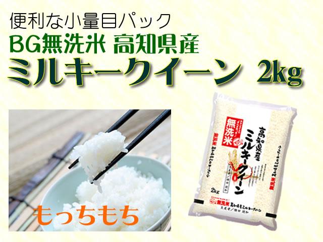 【令和2年産】BG無洗米高知県産ミルキークイーン 2k