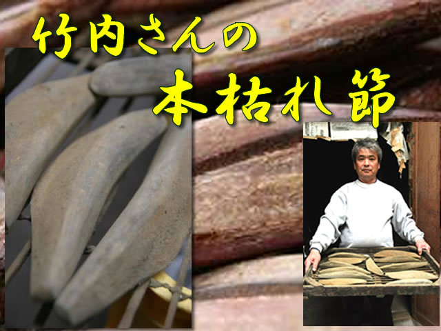本物の味 竹内さんの「本鰹節(本枯れ節)」 1kg