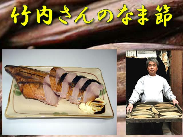 本物の味 竹内さんの「かつお生節」 特大(400~450g)
