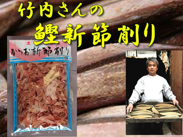 本物の味 竹内さんの「かつお新節節削り」 100g