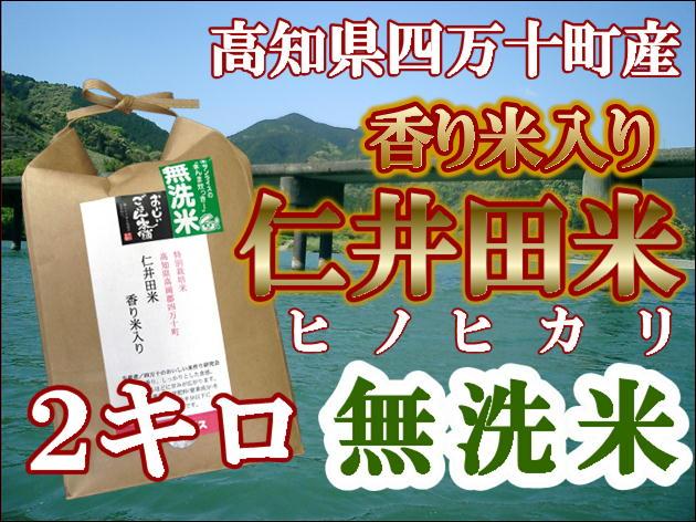 仁井田米2k無洗米