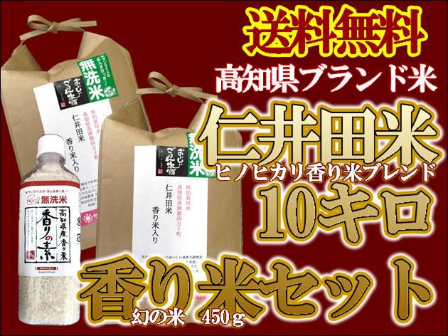 仁井田特栽香り米セット