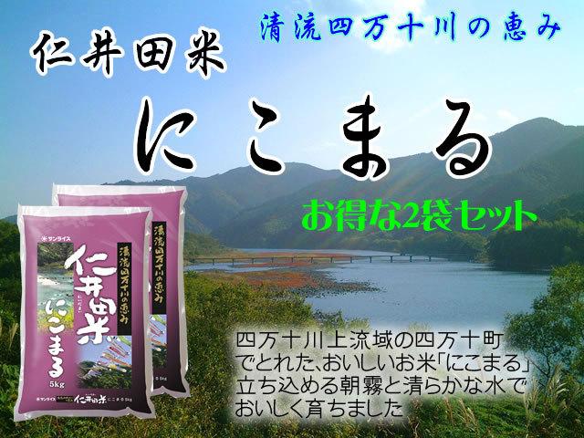 まとめてお得【送料無料】30年産 高知県産 仁井田米にこまる5kg×2