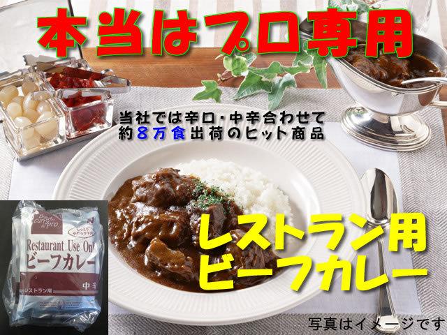 【お試しセット】プロ専用 レストランビーフカレー 5食入