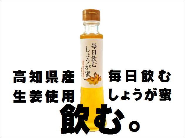 飲むしょうが蜜