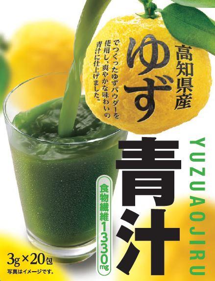 ゆず青汁 3g×20包