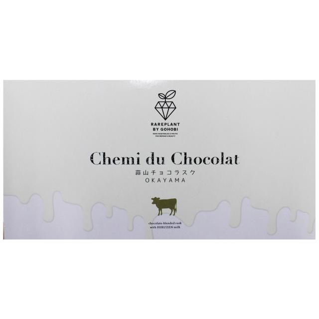 蒜山ホワイトチョコラスク 2種アソート(ホワイト&カフェオレ)