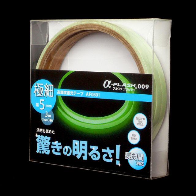 高輝度蓄光テープ アルファフラッシュ
