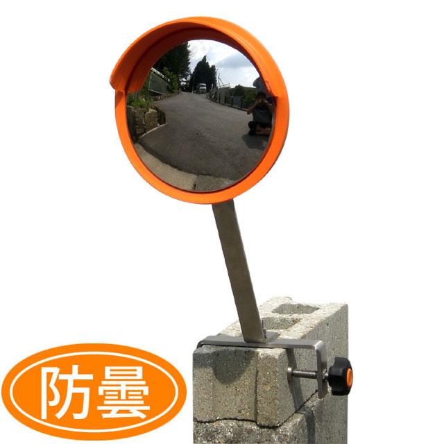 防曇安全防犯ミラー(φ200)&クランプ式用スタンド金具&クランプ式金具(片締め)