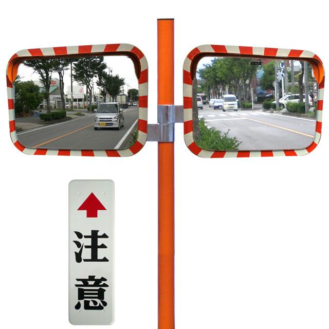 リブミラー600×800二面鏡注意板付