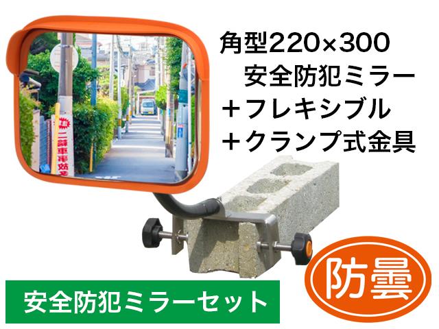 防曇安全防犯ミラーセット角型220×300&フレキシブル(大)&クランプ式金具