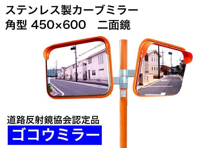 ステンレス製カーブミラー 「ゴコウミラー」 角型 450×600 二面鏡  やわらかSRフード