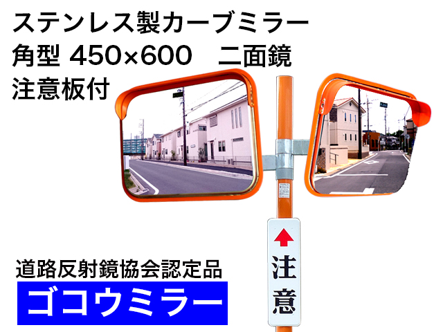 ステンレス製カーブミラー 「ゴコウミラー」 角型 450×600 二面鏡  注意板付  やわらかSRフード