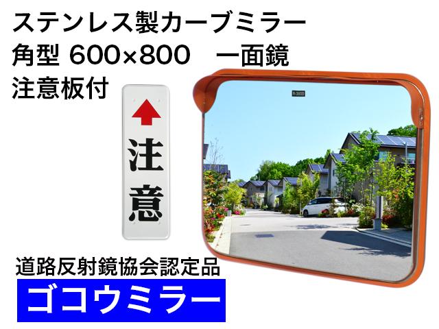 ステンレス製カーブミラー 「ゴコウミラー」 角型 600×800 一面鏡  注意板付  やわらかSRフード