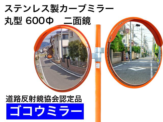 ステンレス製カーブミラー 「ゴコウミラー」 丸型 600φ 二面鏡  やわらかSRフード
