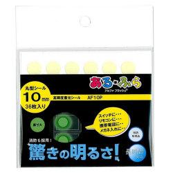高輝度蓄光テープ アルファフラッシュ 丸型