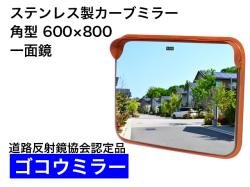 ステンレス製カーブミラー 「ゴコウミラー」 角型 600×800mm 一面鏡  やわらかSRフード