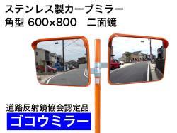 ステンレス製カーブミラー 「ゴコウミラー」 角型 600×800 二面鏡  やわらかSRフード