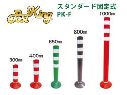 PK固定式