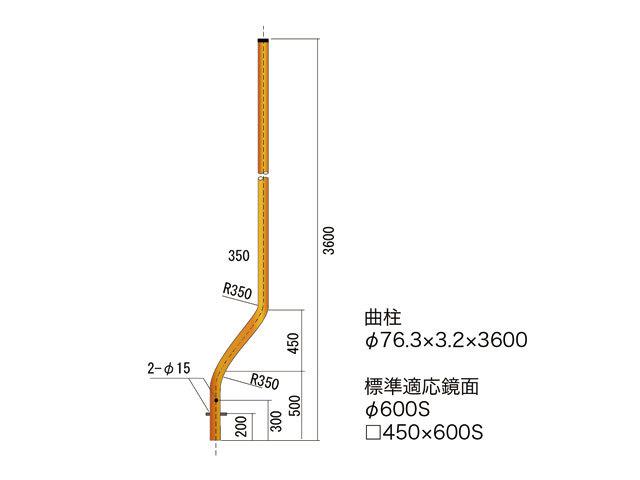 曲支柱76.3×3.2×3600