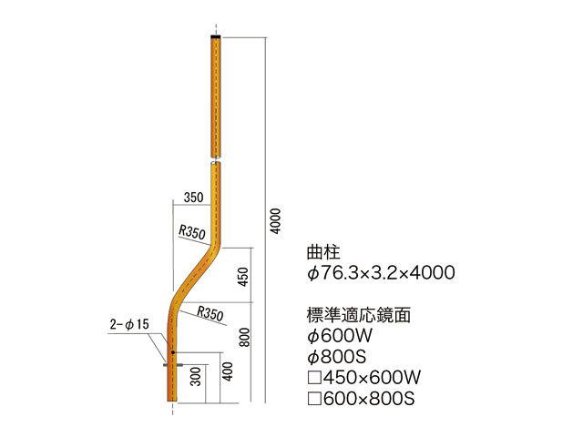 曲支柱76.3×3.2×4000