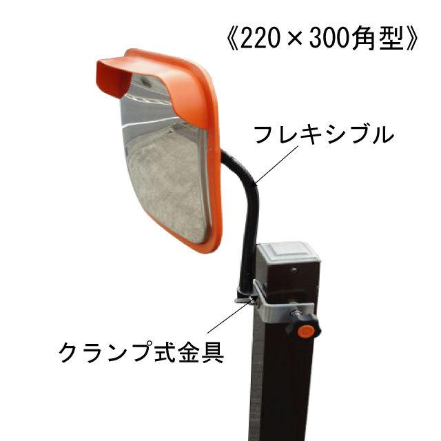 安全防犯ミラー(220×300)&クランプ式金具セット