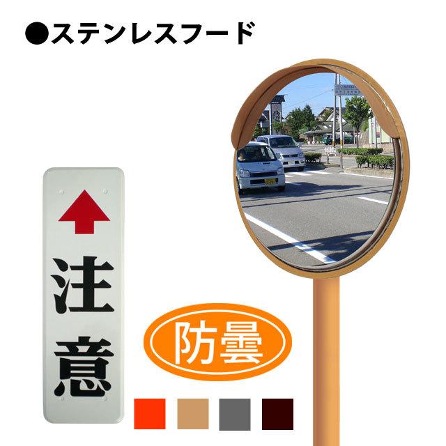ステンフード500φ 一面鏡注意板付 (防曇)