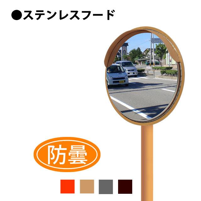 ステンフード500φ 一面鏡 (防曇)