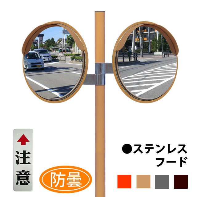 ステンフード500φ 二面鏡注意板付 (防曇)