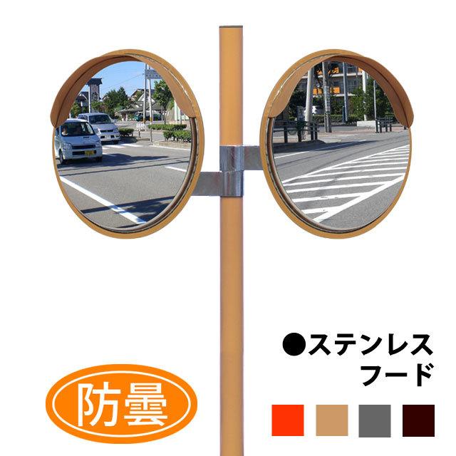 ステンフード500φ 二面鏡 (防曇)