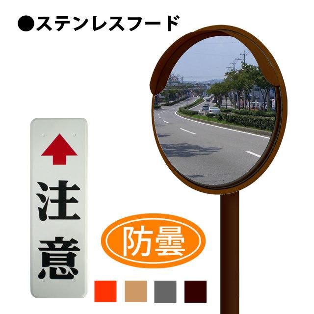 ステンフード600φ 一面鏡注意板付 (防曇)
