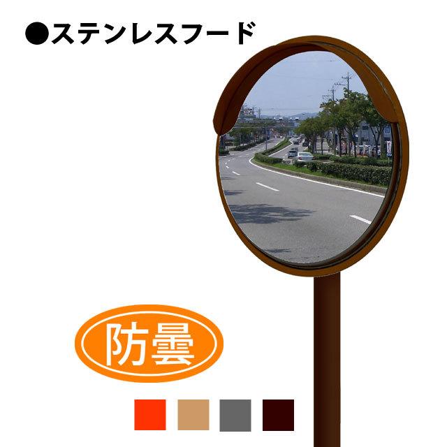 ステンフード600φ 一面鏡 (防曇)