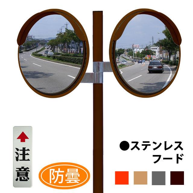 ステンフード600φ 二面鏡注意板付 (防曇)