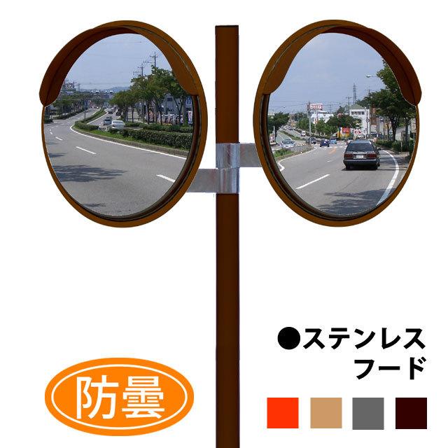 ステンフード600φ 二面鏡 (防曇)