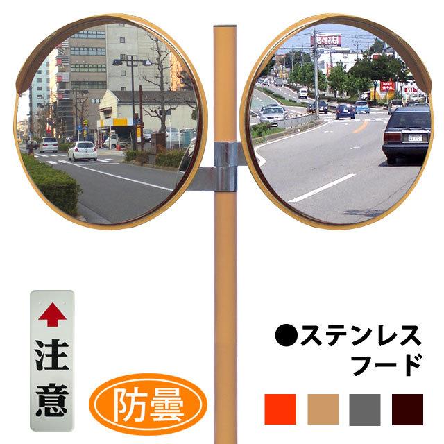 ステンフード800φ 二面鏡注意板付 (防曇)