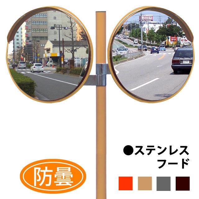 ステンフード800φ 二面鏡 (防曇)