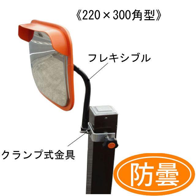 防曇安全防犯ミラー(角型220×300)&クランプ式用フレキシブル&クランプ式金具