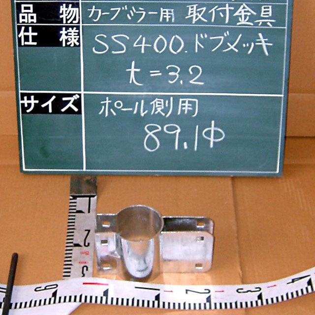 B2金具 89.1φ用