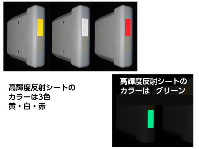 高輝度反射シートのカラーは、3色高輝度蓄光シートのカラーはグリーン