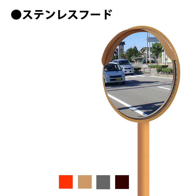 ステンフード500φ 一面鏡