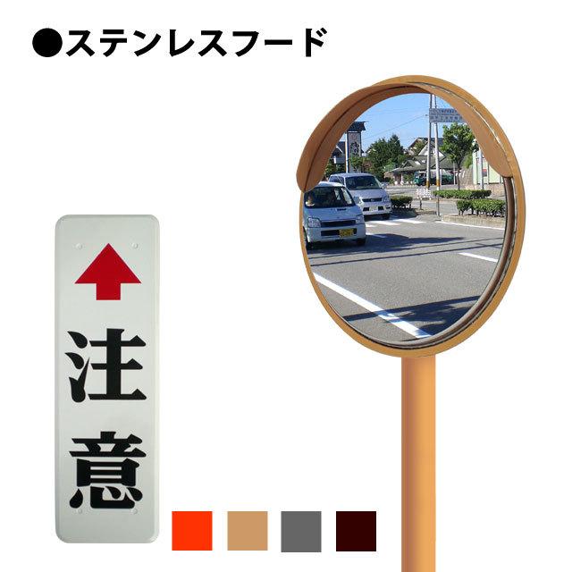 ステンフード500φ 一面鏡注意板付