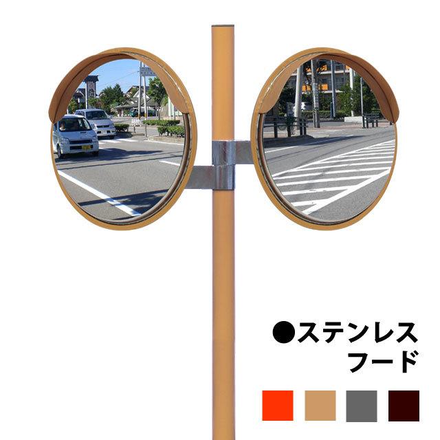 ステンフード500φ 二面鏡