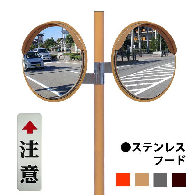 ステンフード500φ 二面鏡注意板付