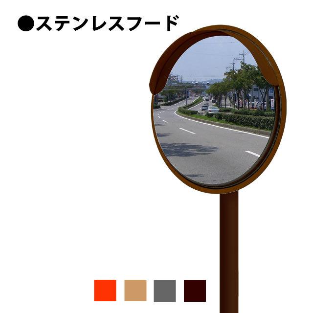 ステンフード600φ 一面鏡