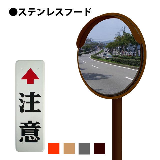 ステンフード600φ一面鏡注意板付