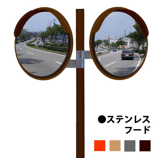 ステンフード600φ 二面鏡