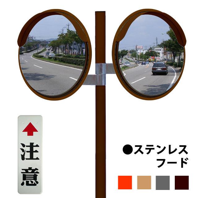 ステンフード600φ 二面鏡 注意板付