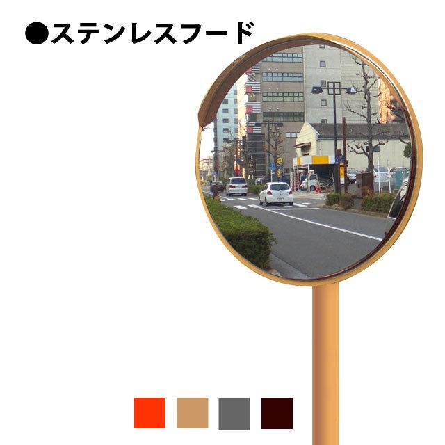 ステンフード800φ 一面鏡