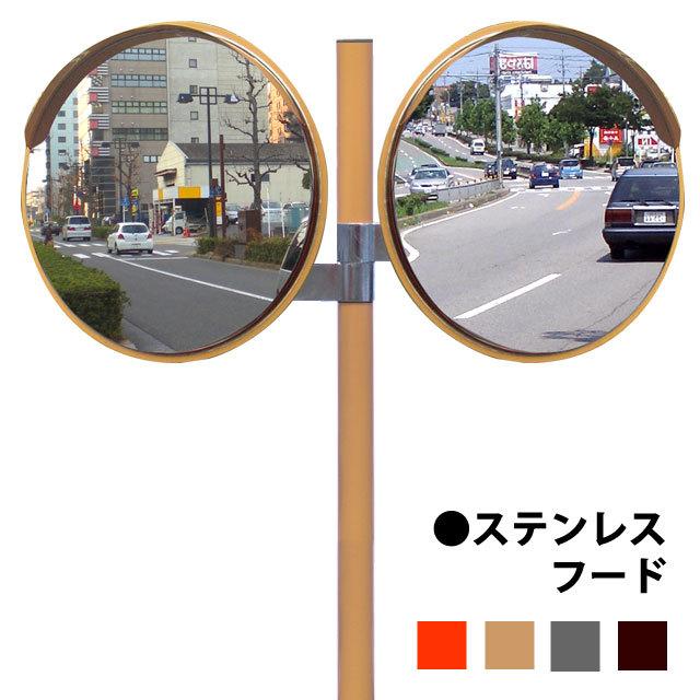 ステンフード800φ 二面鏡